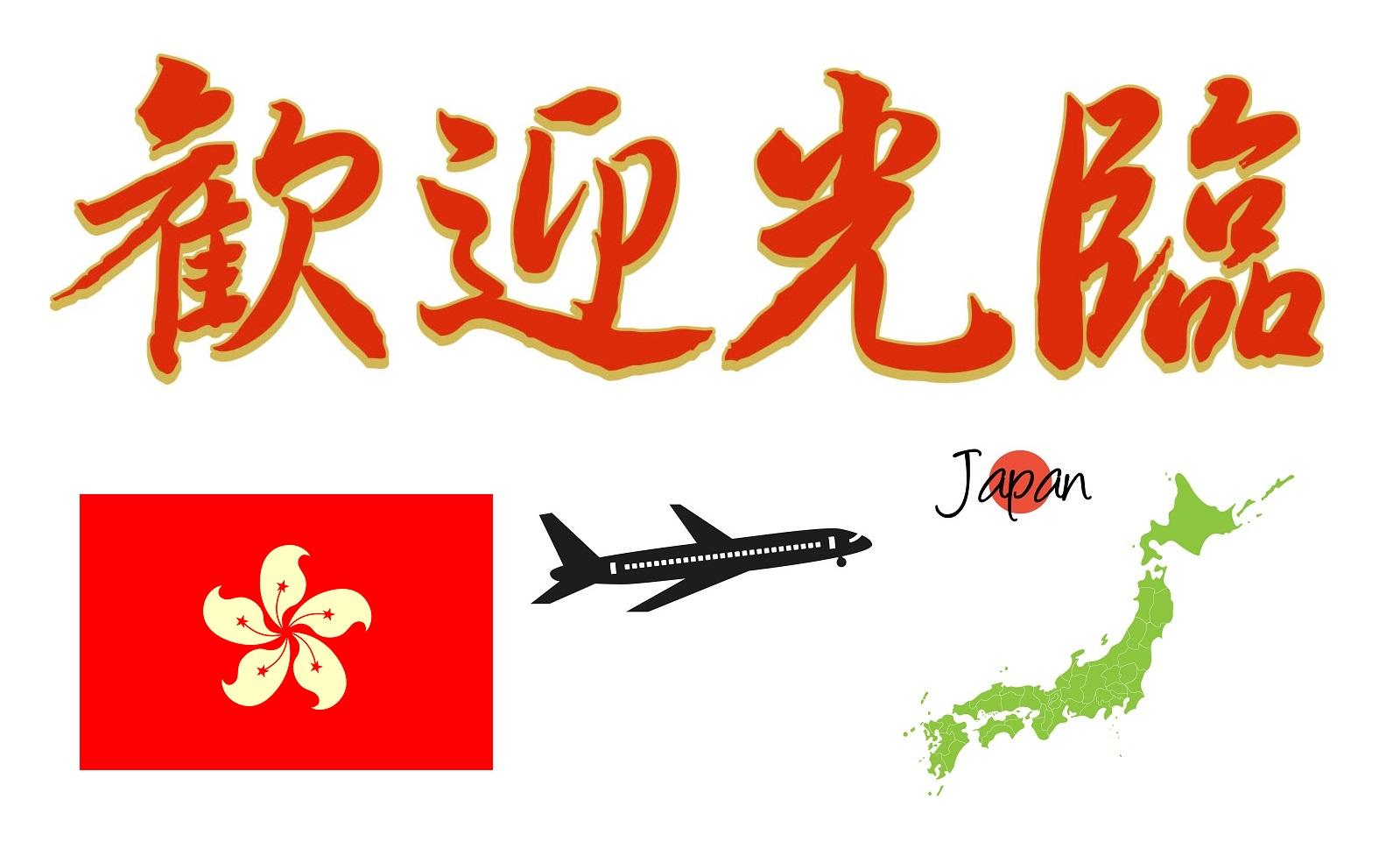 訪日香港人インバウンド対策サービスまとめ
