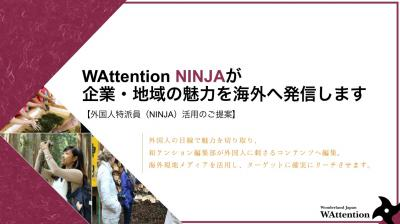 WAttention NINJAの媒体資料