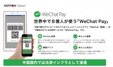 WeChat Payの決済に対応「NIPPON Tablet」の媒体資料